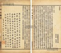 天演论(田汉批校本) -  - 古籍文献 名家翰墨 - 八周年春季拍卖会 -收藏网