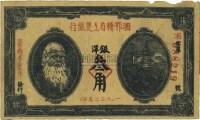 1932年湘鄂赣省工农银行银洋叁角 -  - 中国纸币(二) - 2013江南之春中国纸币拍卖会 -收藏网