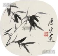 竹 团扇片 - 117343 - 艺术品 - 第45届艺术品拍卖交易会 -收藏网