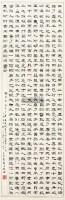 书法 立轴 纸本 - 123779 - 中国书画 - 2013迎春书画拍卖会 -收藏网