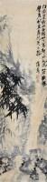 竹石 立轴 水墨纸本 - 蒲华 - 中国书画 - 2012夏季艺术品拍卖会 -收藏网