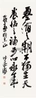 书法 镜片 水墨纸本 - 116769 - 中国书画二 - 2012年春季艺术品拍卖会 -收藏网
