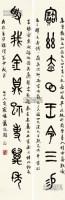 书法 对联 水墨纸本 -  - 中国书画 - 2013春季艺术品拍卖会 -收藏网