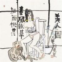 春风绿草 托片 - 朱新建 - 中国书画(一) - 2012年夏季书画精品拍卖会 -中国收藏网
