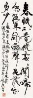 书法 镜片 水墨纸本 - 131055 - 中国书画二 - 2012年春季艺术品拍卖会 -收藏网