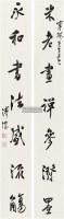 行书七言对联 镜心 水墨纸本 - 1518 - 精品册 - 2012年春季大型艺术品拍卖会 -收藏网