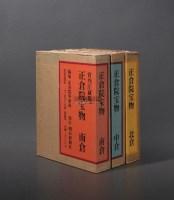 《正仓院宝物》3册全 -  - 古美术文献撷英 - 2012年秋季拍卖会 -收藏网