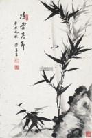 凌云高节 镜片 水墨纸本 -  - 中国名家书画 - 2012年秋季中国名家书画拍卖会 -收藏网