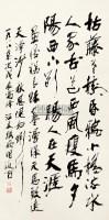 书法 立轴 纸本 - 130483 - 中国书画 - 2013迎春书画拍卖会 -收藏网