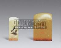虚淑孄款象牙章 寿山石章 (共二方) -  - 瓷器杂项 - 2013迎春艺术品拍卖会 -收藏网