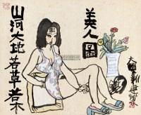 美人图 立轴 设色纸本 - 114856 - 艺术南京——南京顶级画家 - 2012秋季拍卖会 -收藏网