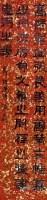 书法 立轴 纸本 -  - 中国书画 - 2013年首届艺术品拍卖会 -收藏网