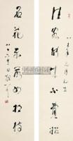 书法对联 立轴 纸本 - 116750 - 名家书法专题 - 2012年秋季艺术品拍卖会 -中国收藏网