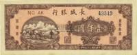 民国三十七年(1948年)长城银行壹仟圆 -  - 中国纸币(二) - 2013江南之春中国纸币拍卖会 -收藏网