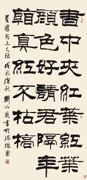刘炳森 隶书五言诗 镜心 纸本
