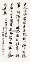 书法 立轴 水墨纸本 - 116769 - 马一浮书法 沙孟海书法 - 2012年春季艺术品拍卖会 -收藏网