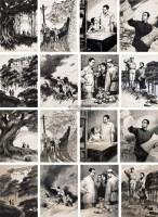 《雾都报童》插图原稿 (共十六幅) 纸本 水墨 -  - 中国油画及雕塑 - 2013年春季拍卖会 -收藏网