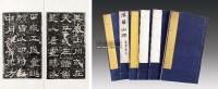 华山碑摹本六种 -  - 古籍善本、故纸犹香专场 - 2012年秋季艺术品拍卖会 -收藏网