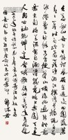 书法 立轴 纸本 - 989 - 中国书画 - 2013年首届艺术品拍卖会 -收藏网