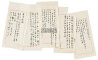 """罗家伦 手稿 -  - """"纸上云烟""""—近现代文化名人墨迹(第一部分) - 2012秋季拍卖会 -收藏网"""