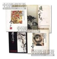 《高奇峰的艺术》1981年、《陈树人的艺术》1980年、《黎雄才山水画谱》1984年 等(共5本) -  - 中国书画 - 第365次拍卖会 -中国收藏网