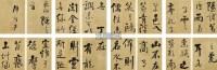 书法 册页 纸本 - 1162 - 中国书画 - 2012秋季书画专场拍卖会 -收藏网