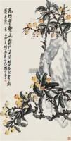 硕果累累 立轴 设色纸本 - 133217 - 中国书画二 - 2012春季艺术品拍卖会 -收藏网