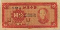 民国三十四年(1945年)华中银行毛泽东像拾圆 -  - 中国纸币(二) - 2013江南之春中国纸币拍卖会 -收藏网