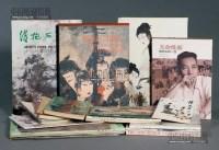 《傅抱石画集》等(共22册) -  - 古美术文献专场 - 2013年春季拍卖会 -中国收藏网