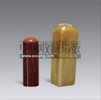 石章 -  - 瓷器杂项 - 2013迎春艺术品拍卖会 -中国收藏网