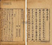 穆天子传六卷 -  - 古籍文献 名家翰墨 - 八周年春季拍卖会 -收藏网