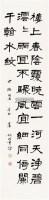 隶书 立轴 水墨纸本 - 1096 - 新金陵画派 - 2012年春季艺术品拍卖会 -收藏网