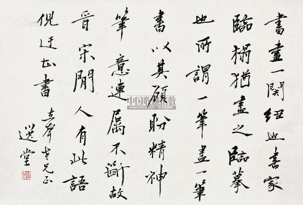 书法 立轴 水墨纸本 - 4659 - 中国书画(一) - 2013年春季拍卖会第428期 -收藏网
