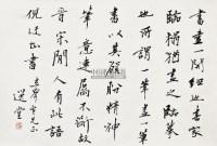 书法 立轴 水墨纸本 - 饶宗颐 - 中国书画(一) - 2013年春季拍卖会第428期 -收藏网