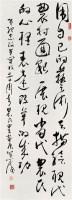 书法 -  - 中国书画 - 2013迎新艺术品拍卖会 -收藏网