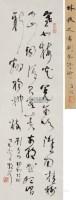 行书 立轴 纸本 - 116750 - 中国书画(二) - 2013年春季拍卖会 -中国收藏网