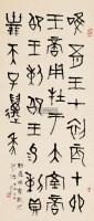 篆书 屏轴 纸本 - 曾熙 - 近现代书画专场(二) - 2012秋季艺术品拍卖会 -收藏网