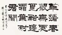 书法 镜心 水墨纸本 - 119547 - 中国书画(二)艺海集萃 - 2012秋季艺术品拍卖会 -收藏网