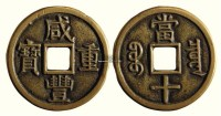 咸丰重宝当十·异满文母钱 -  - 古钱币、金银锭、金银币、纸币专场 - 龙游翰海——北京翰海2012四季拍卖会 -收藏网
