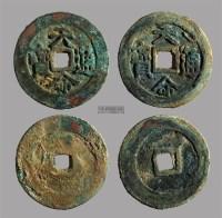 汉文·天命·不同版一对 -  - 古钱币、金银锭、金银币、纸币专场 - 龙游翰海——北京翰海2012四季拍卖会 -收藏网