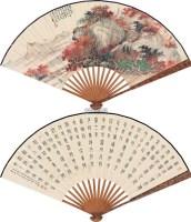 秋山红树篆书 成扇 设色纸本 -  - 中国书画专场 - 2012春季艺术品拍卖 -收藏网