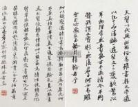 书法(水印) (十二件) 连框 水墨纸本 - 沙孟海 - 中国书画(三) - 2013年春季艺术品拍卖会 -中国收藏网