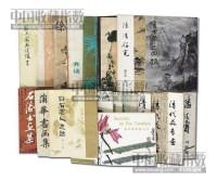 《徐悲鸿研究》、《黄宾虹山水册》、《白石老人逸话》、《潘天寿美术文集》、《郑板桥书画选》 等(共21件) -  - 中国书画 - 第365次拍卖会 -中国收藏网