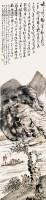 山水 立轴 纸本 - 王震 - 中国书画 - 2013年首届艺术品拍卖会 -收藏网