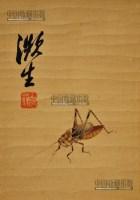 工虫 立轴 纸本 - 116087 - 中国书画 - 2013年首届艺术品拍卖会 -收藏网