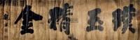 书法横幅 横幅 纸本 -  - 辽沈名贤翰墨 - 2012春季艺术品拍卖会 -收藏网