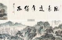 高人栖遁图 手卷 - 溥儒 - 瓷杂 书画拍卖 - 2012年春季艺术品拍卖会 -收藏网