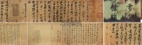 苏轼《黄州寒食诗》 手卷 -  - 中国书画 - 第359次拍卖会 -中国收藏网