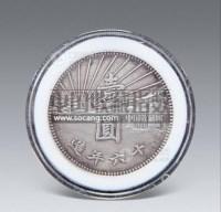 民国十六年孙中山像壹圆银币一枚 -  - 艺术品(一) - 2013年春季拍卖会第428期 -收藏网