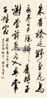 书法(朱雀桥边) 镜片 纸本 - 张统良 - 中国书画 - 2012年秋季大型艺术品拍卖会 -收藏网